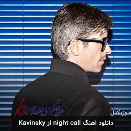 دانلود اهنگ night call Kavinsky