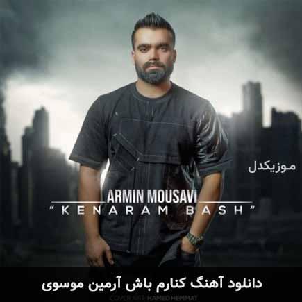 دانلود اهنگ کنارم باش آرمین موسوی