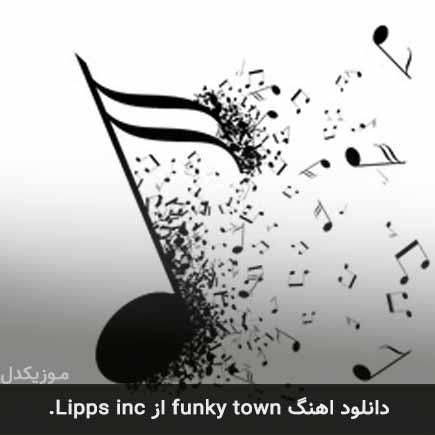 دانلود اهنگ funky town Lipps inc.