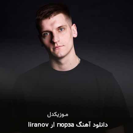 دانلود اهنگ гюрза liranov