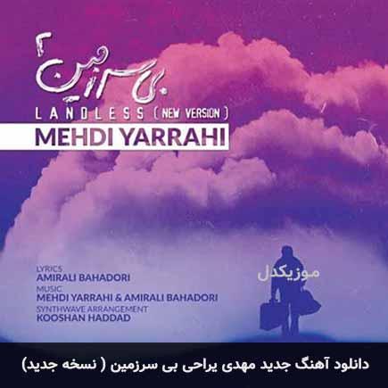 دانلود اهنگ بی سرزمین (نسخه جدید) مهدی یراحی