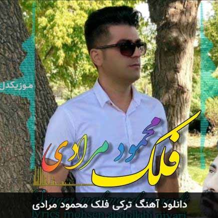 دانلود اهنگ فلک محمود مرادی
