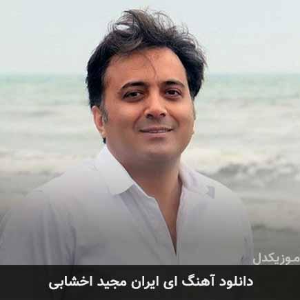 دانلود اهنگ ای ایران مجید اخشابی