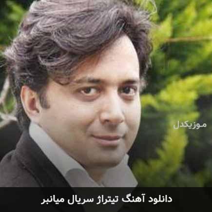 دانلود اهنگ تیتراژ سریال میانبر مجید اخشابی