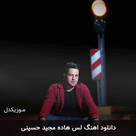 دانلود اهنگ لس هاده مجید حسینی