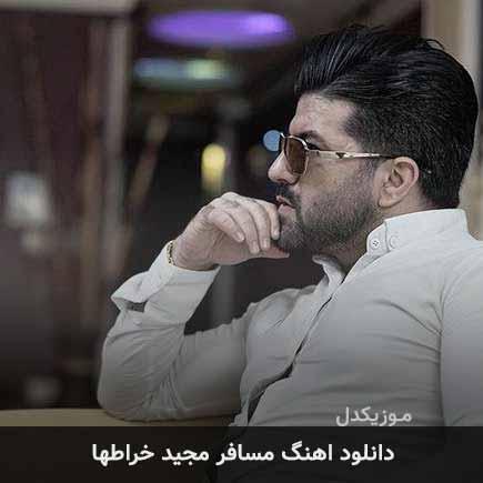 دانلود اهنگ مسافر مجید خراطها