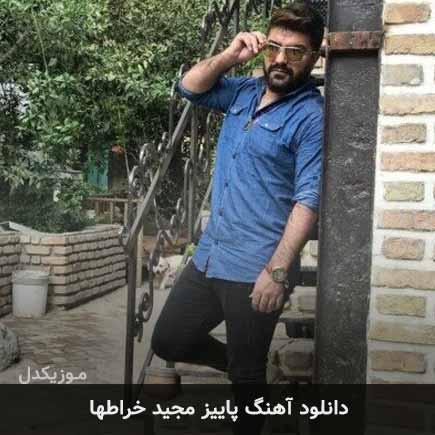 دانلود اهنگ پاییز مجید خراطها