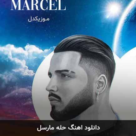 دانلود اهنگ حله مارسل
