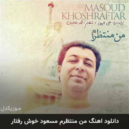دانلود اهنگ من منتظرم مسعود خوش رفتار