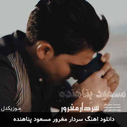 دانلود اهنگ سردار مغرور مسعود پناهنده