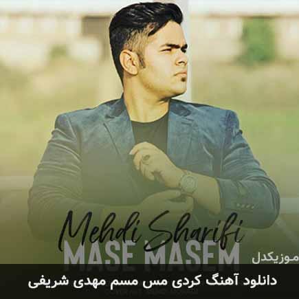 دانلود اهنگ مس مسم مهدی شریفی