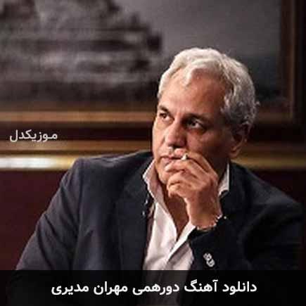 دانلود اهنگ دورهمی مهران مدیری