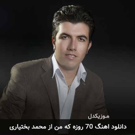 دانلود اهنگ 70 روزه که من محمد بختیاری