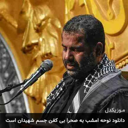 دانلود اهنگ امشب به صحرا بی کفن جسم شهیدان است محمدرضا بذری