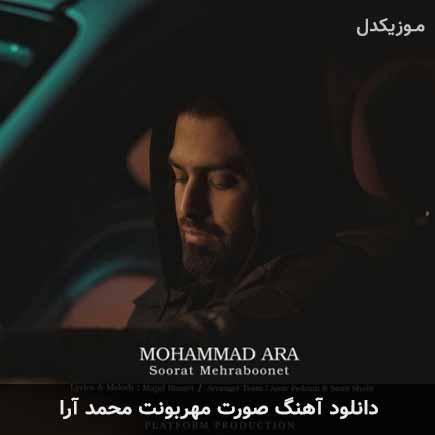 دانلود اهنگ صورت مهربونت محمد آرا