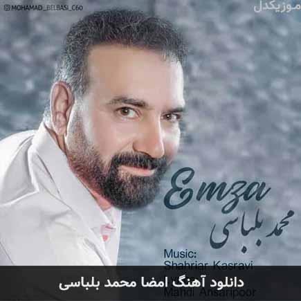 دانلود اهنگ امضا محمد بلباسی