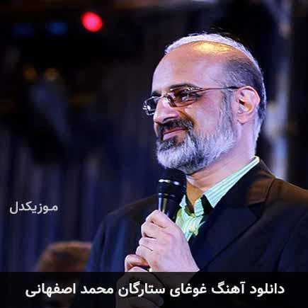 دانلود اهنگ غوغای ستارگان محمد اصفهانی