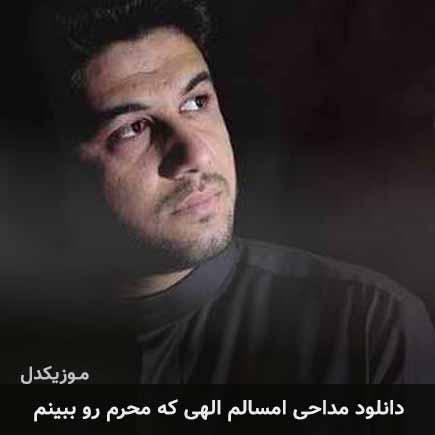 دانلود اهنگ امسالم الهی که محرم رو ببینم محمد الجنامی