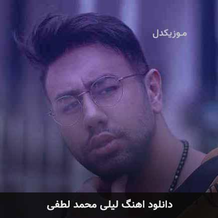 دانلود اهنگ لیلی محمد لطفی