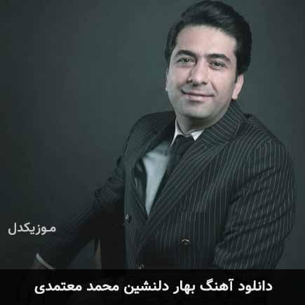 دانلود اهنگ بهار دلنشین محمد معتمدی