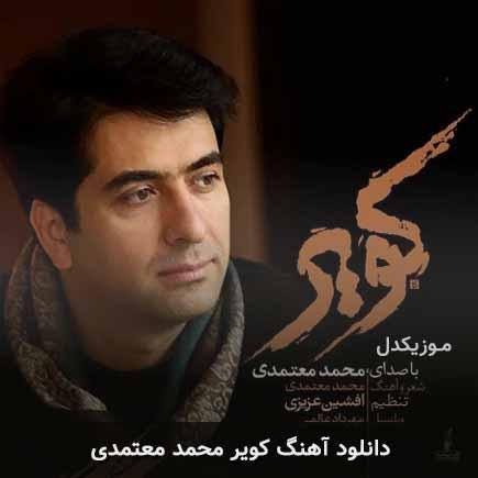 دانلود اهنگ کویر محمد معتمدی