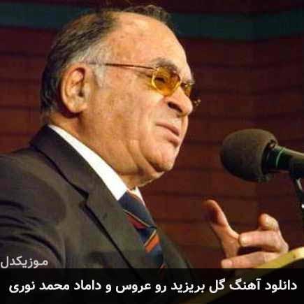 دانلود اهنگ گل بریزید رو عروس و داماد محمد نوری