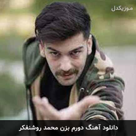 دانلود اهنگ دورم بزن محمد روشنفکر