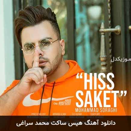 دانلود اهنگ هیس ساکت محمد سراغی