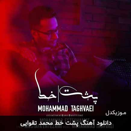 دانلود اهنگ پشت خط محمد تقوایی