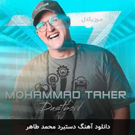 دانلود اهنگ دستبرد محمد طاهر