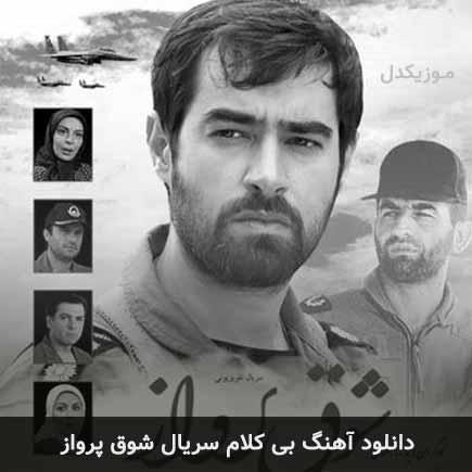 دانلود اهنگ سریال شوق پرواز محمدرضا علیقلی