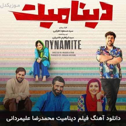 دانلود اهنگ فیلم دینامیت محمدرضا علیمردانی