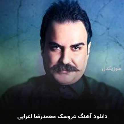 دانلود اهنگ عروسک محمدرضا اعرابی