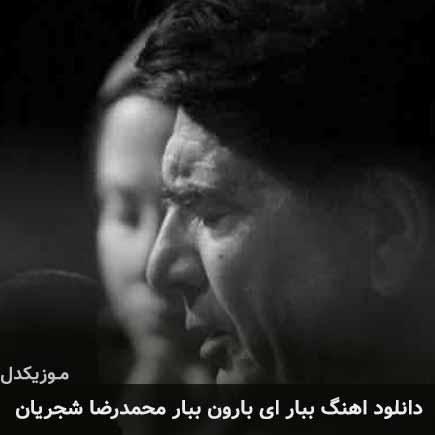 دانلود اهنگ ببار ای بارون ببار محمدرضا شجریان
