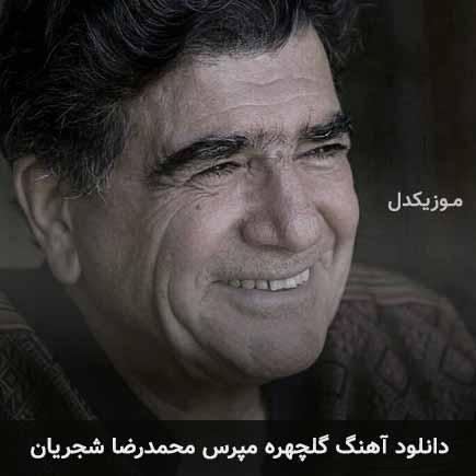 دانلود اهنگ گلچهره مپرس محمدرضا شجریان
