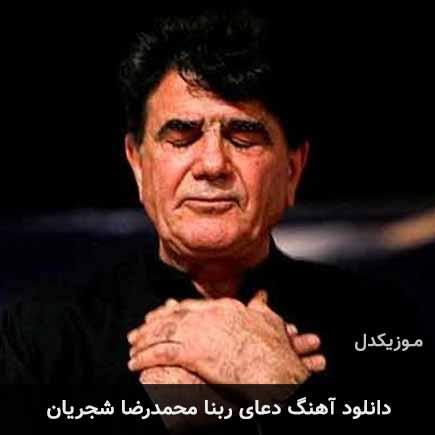 دانلود اهنگ دعای ربنا محمدرضا شجریان