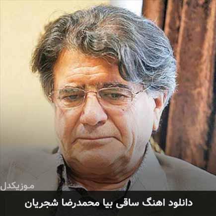 دانلود اهنگ ساقی بیا محمدرضا شجریان