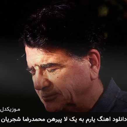 دانلود اهنگ یارم به یک لا پیرهن محمدرضا شجریان