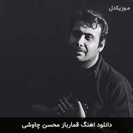 دانلود اهنگ قمارباز محسن چاوشی