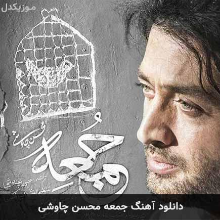 دانلود اهنگ جمعه محسن چاوشی
