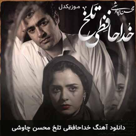 دانلود اهنگ خداحافظی تلخ محسن چاوشی