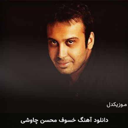 دانلود اهنگ خسوف محسن چاوشی