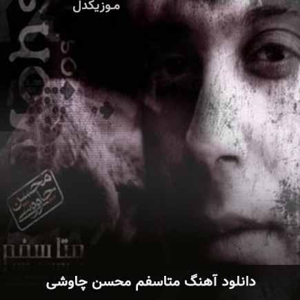 دانلود اهنگ متاسفم محسن چاوشی