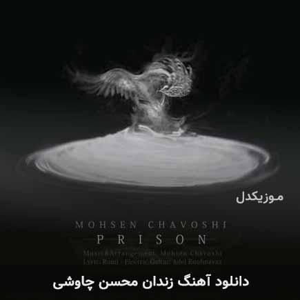 دانلود اهنگ زندان محسن چاوشی