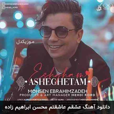 دانلود اهنگ عشقم عاشقتم محسن ابراهیم زاده