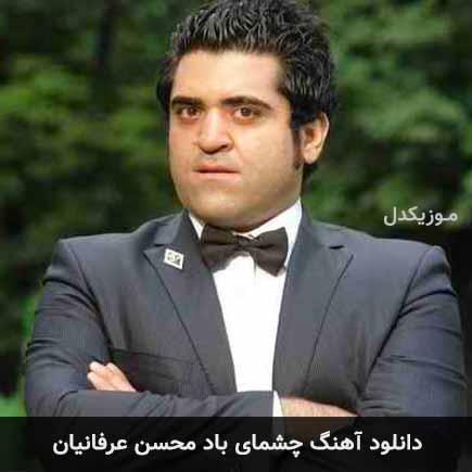 دانلود اهنگ چشمای باد محسن عرفانیان