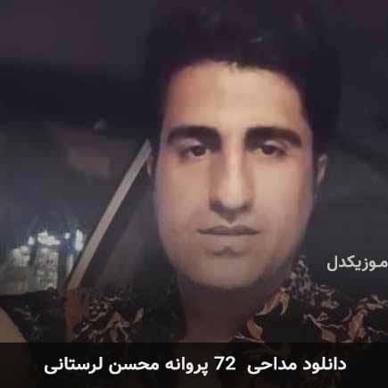 دانلود اهنگ 72 پروانه محسن لرستانی