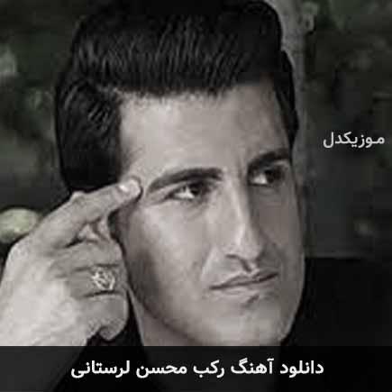 دانلود اهنگ رکب محسن لرستانی