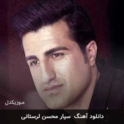 دانلود اهنگ سیار محسن لرستانی