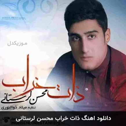 دانلود اهنگ ذات خراب محسن لرستانی